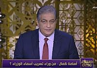 برنامج مساء dmc حلقة 14/2/2017 أسامه كمال - التعديل الوزارى