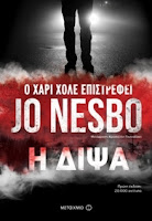 """""""Η δίψα"""" του Jo Nesbo"""