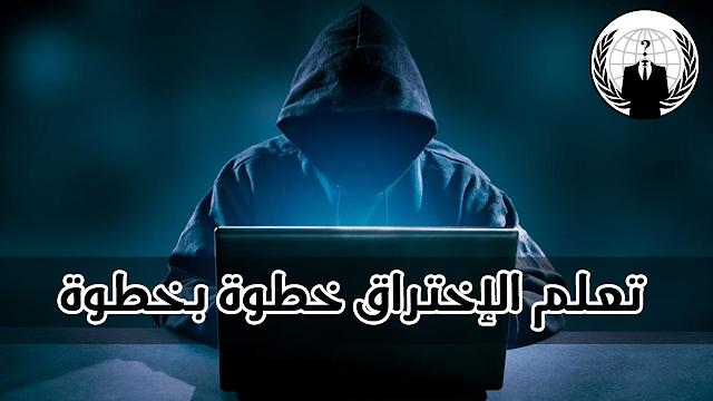 تعلم الاختراق : أفضل موقع عربي سري لتعلم الاختراق بكل أنواعه.. (من الصفر إلى الإحتراف)