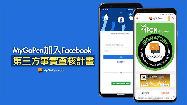 MyGoPen Facebook 台灣 第三方事實查核計畫