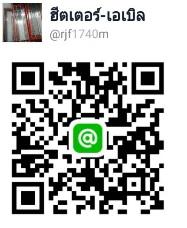 ไอดีไลน์ : @rjf1740m