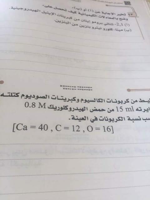 امتحان الكيمياء للصف الثالث الثانوي 2018 الدور الاول