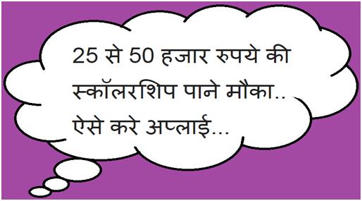 25 से 50 हजार रुपये की स्कॉलरशिप पाने मौका, ऐसे करे अप्लाई
