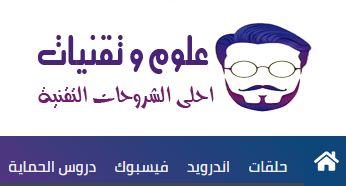 موقع علوم وتقنيات وأحلى الشروحات التقنية www.arabes1.com
