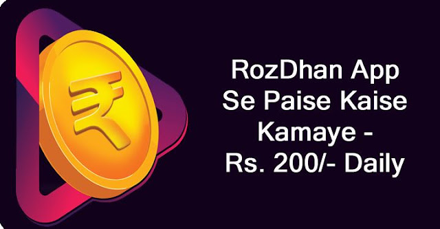 rozdhan app, rozdhan app offer, rozdhan app review, rozdhan app invite and earn, rozdhan app se paise kaise kamaye