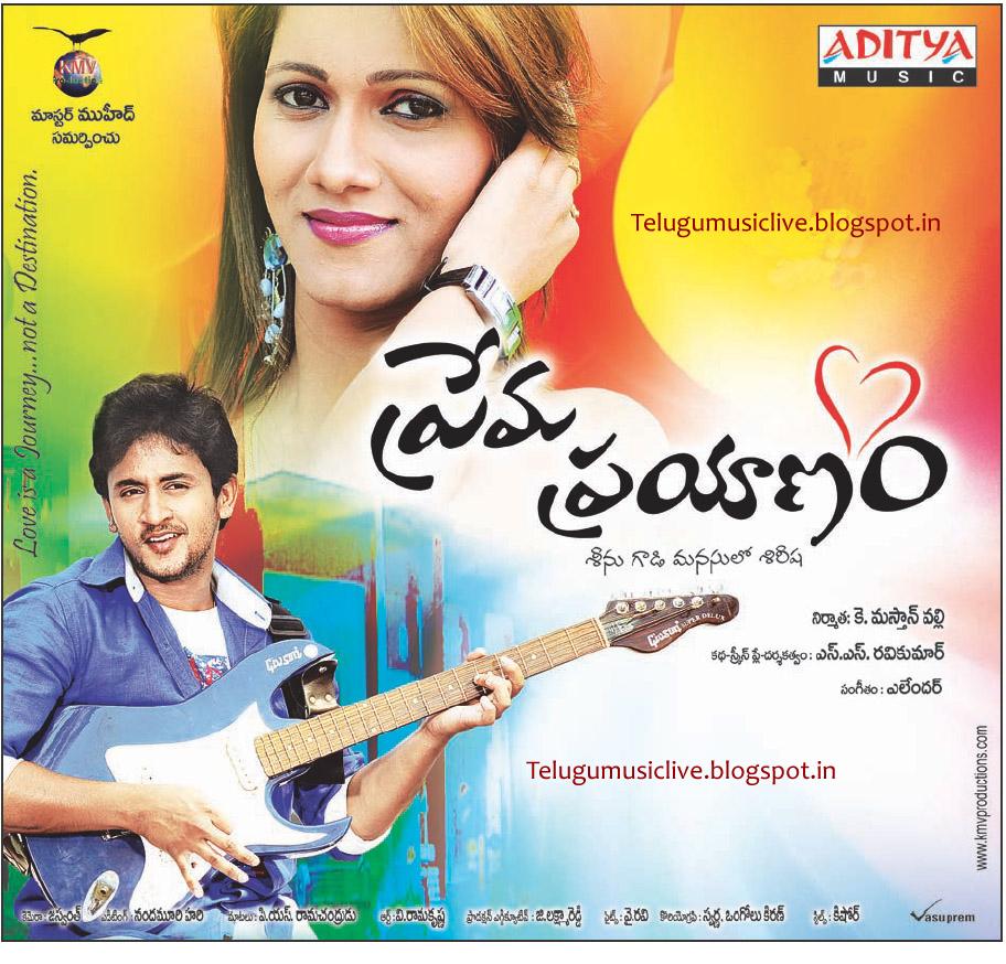 Prayanam movie ringtones download.
