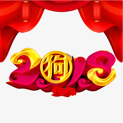 2018 auspicious Year of the Dog Free vector and PSD