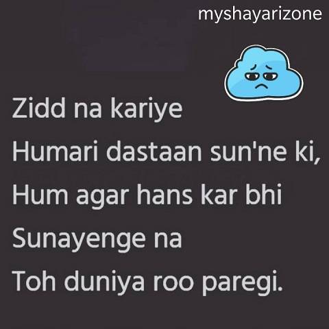 Dastaan Shayari Lines Aansu Image SMS Whatsapp Status in Hindi