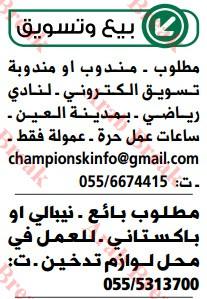اعلان على الوسيط وظائف وسيط العين – موقع عرب بريك