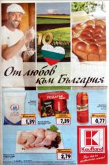 естници, каталози и брошури  на Магазини Kaufland от 12-18 Септември