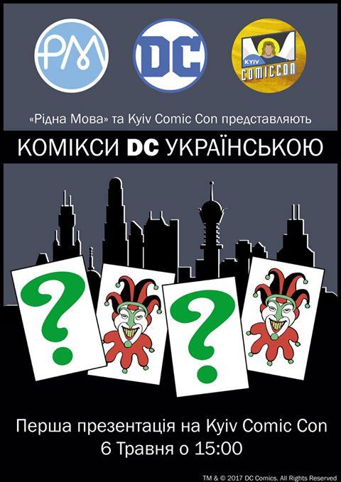 """комікси DC представить """"Рідна Мова"""" на Kyiv Comic Con"""