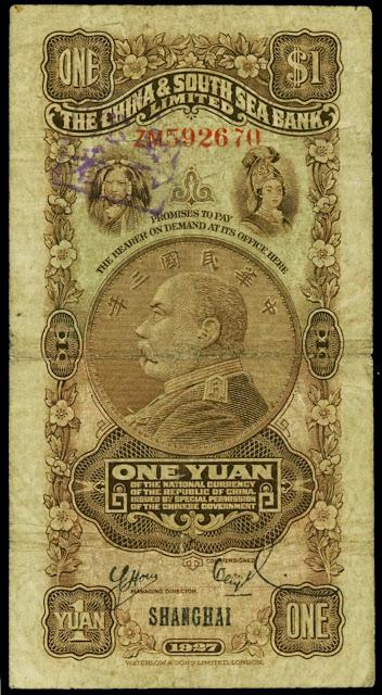 China Banknotes 1 Yuan 1927 Yuan Shih Kai Silver Dollar, China and South Sea Bank