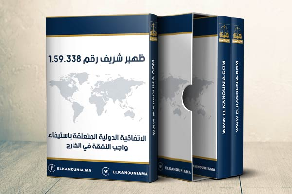 الاتفاقية الدولية المتعلقة باستيفاء واجب النفقة في الخارج