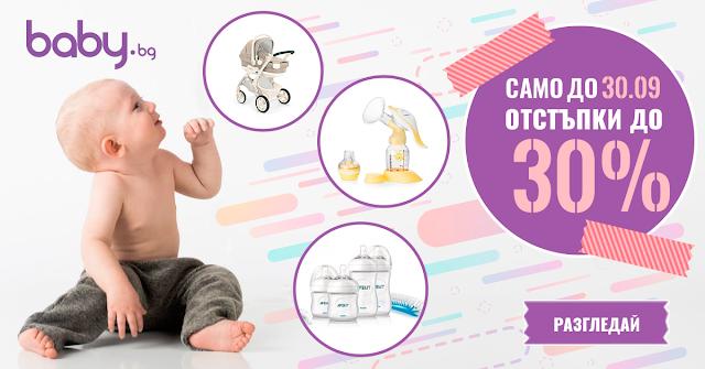 Baby.Bg → Онлайн магазин за бебешки и детски стоки представя  ПРОМОЦИИ И НАМАЛЕНИЯ до 30 Септември 2018