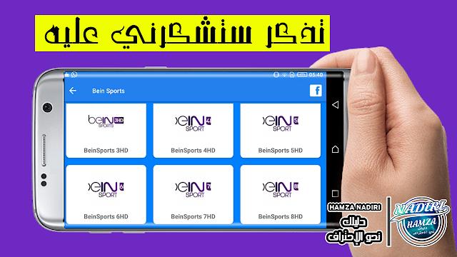 تطبيق مشاهدة القنوات المشفرة  IPTV وبدون تقطيع ولكل السرعات  😍