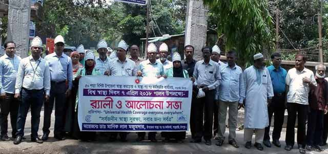 rally-on-the-occasion-of-World-Health-Day-in-Shahrasti