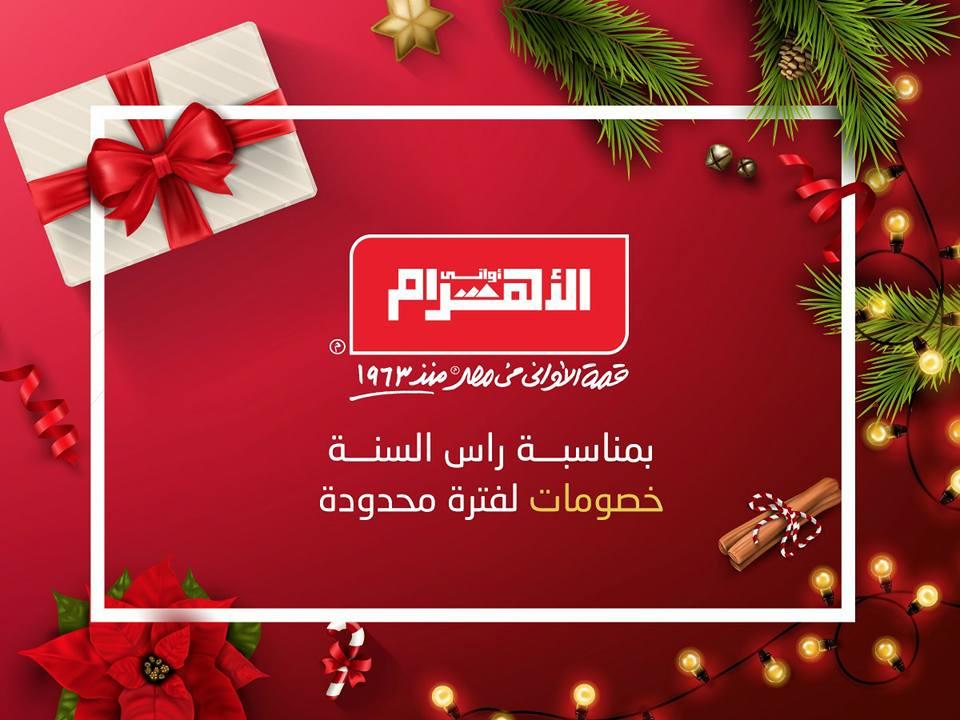 عروض الومنيوم الاهرام من 27 حتى 31 ديسمبر 2017