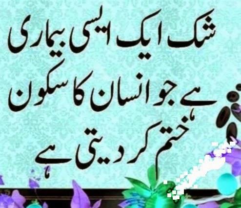 Urdu Islamic urdu quote by Ali RA