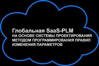 Глобальная SAAS-PLM на основе системы проектирования методом программирования правил изменения параметров