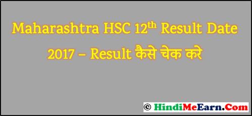 Maharashtra HSC Result:12th Result mahresult.nic.in