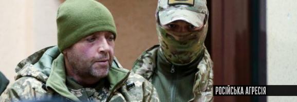 Усіх захоплених українських моряків заарештовано