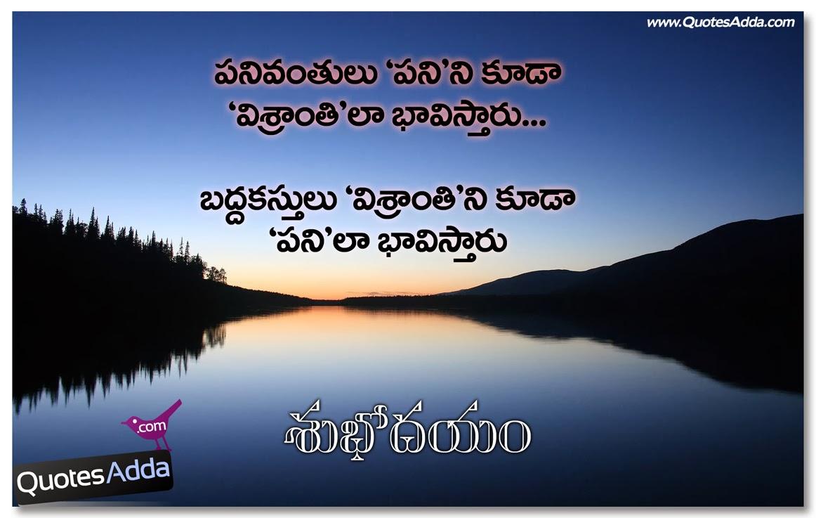 Good Morning Life Quotes In Telugu Squidhomebiz