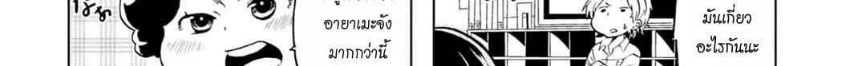 อ่านการ์ตูน Koisuru Yankee Girl ตอนที่ 2 หน้าที่ 23