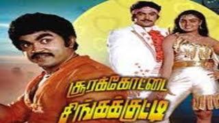 Soorakottai Singakutti (1983) Tamil Movie