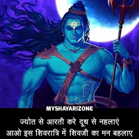 Hindi Shiv Ratri SMS Pic Shayari Image