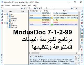 ModusDoc 7-1-2-99 برنامج لفهرسة البيانات المتنوعة وتنظيمها