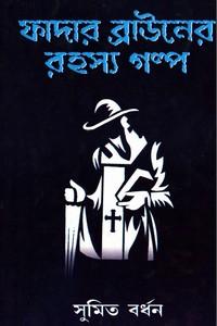 Father Browner Rahasya Galpa
