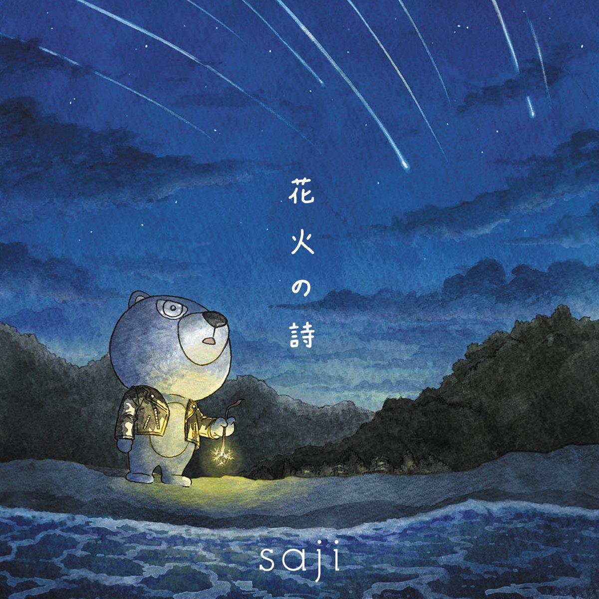 saji - 花火の詩 [2020.09.23+MP3+RAR]