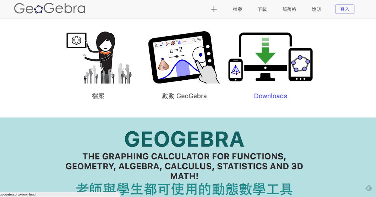 GeoGebra 讓學生愛上數學的免費中文互動教學工具