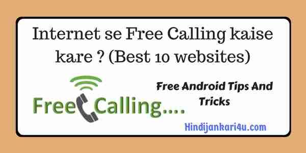 Internet se Free Calling kaise kare