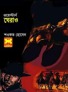 ঘেরাও - শওকত হোসেন Gherao by Shawkat Hussain