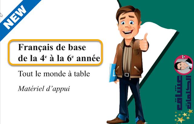 افضل كتاب للغة الفرنسية  قم بتحميله حالا واستفد من فوائده...