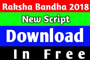 Raksha Bandhan Wishing Script 2020 Free Dowmload