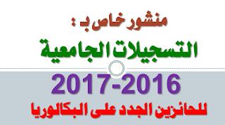 منشور lمتعلق بالتسجيل الأوّلي وتوجيه حاملي شهادة البكالوريا للسنة الجامعية 2016-2017