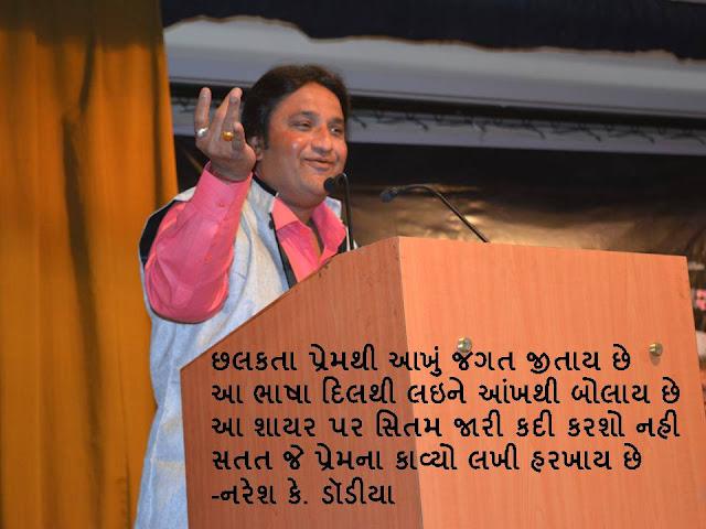 छलकता प्रेमथी आखुं जगत जीताय छे Gujarati Muktak By Naresh K. Dodia