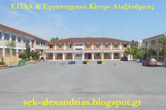 ΣΕΚ Αλεξάνδρειας
