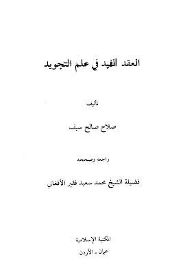 العقد المفيد في علم التجويد - صلاح صالح سيف
