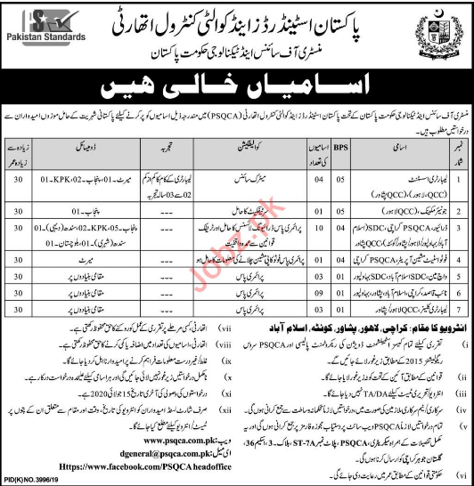 ministry-of-science-and-technology-jobs-2020-apply-online