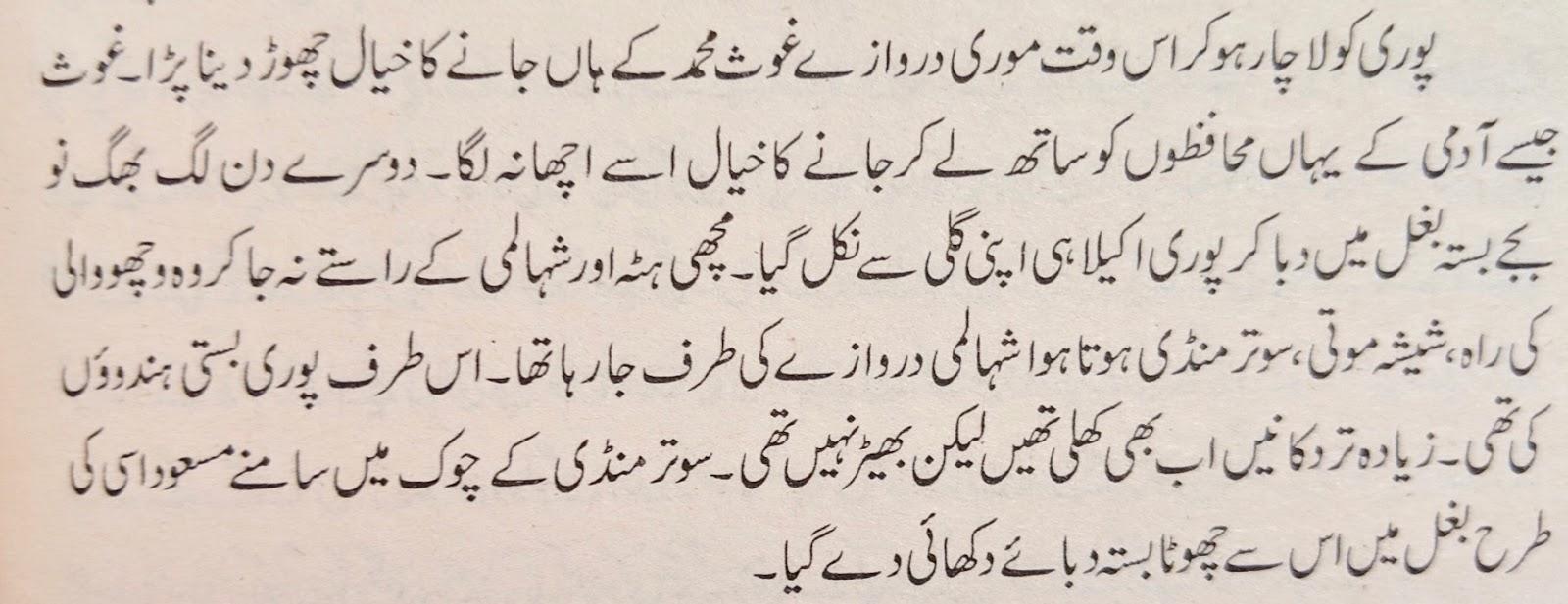Ghareebkhana: Jhoota Sach (This Is Not That Dawn): By Yashpal  A