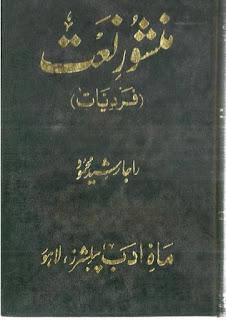 Manshoor E Naat By Raja Rasheed Mahmood   منشور نعت فردیات راجا رشید محمود