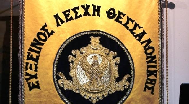 Τον Ανανία Τσιραμπίδη θα τιμήσει η Εύξεινος Λέσχη Θεσσαλονίκης