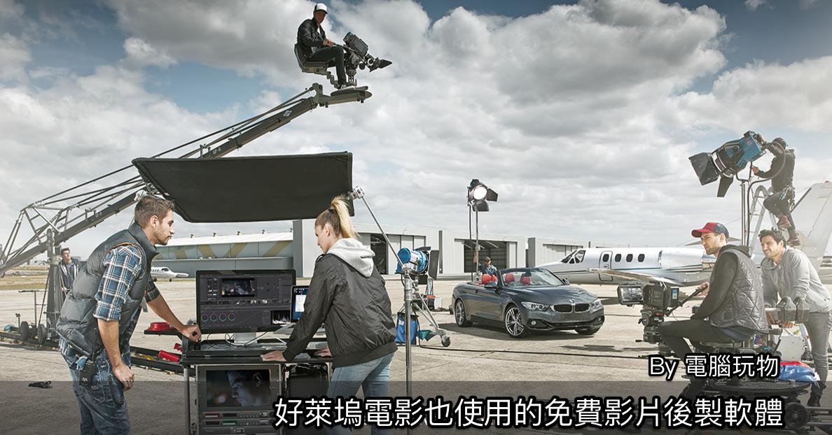 DaVinci Resolve 免費中文影片製作軟體,好萊塢電影特效也用