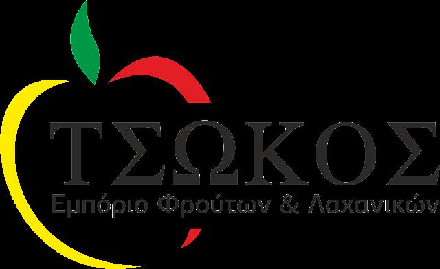 Tsokos-fruit στη Χαλκίδα: Ο φανταστικός κόσμος των φρούτων και λαχανικών - Όλη η φύση στο πιάτο μας!