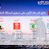 نتائج الدورة الثانية لمسابقة الألكسو الكبرى للتطبيقات الجوالة لعام 2016 على مستوى المملكة المغربية