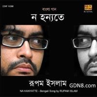 Kishori Tor Chokher Jole Lyrics - Rupam Islam - Na Hanyatte