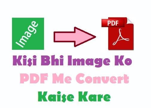 Image Ko PDF File Mein Convert Kaise Kare